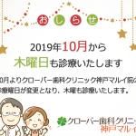 神戸マルイ院から診療曜日変更のお知らせ